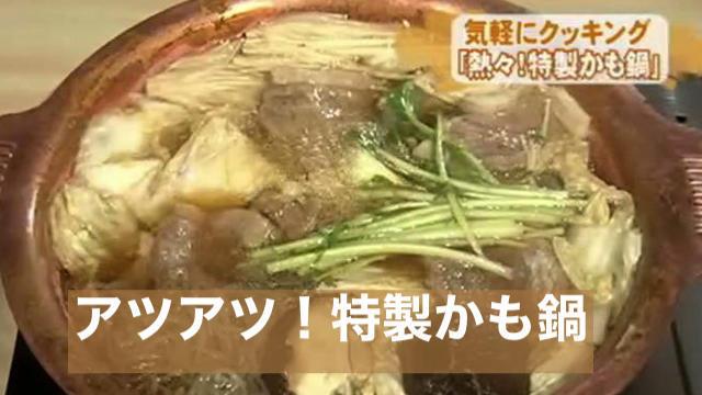 アツアツ栄養満点!特製かも鍋