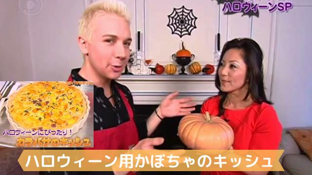 ハロウィーン用かぼちゃ(カラバサ)を使ったキッシュ / ひでこコルトン