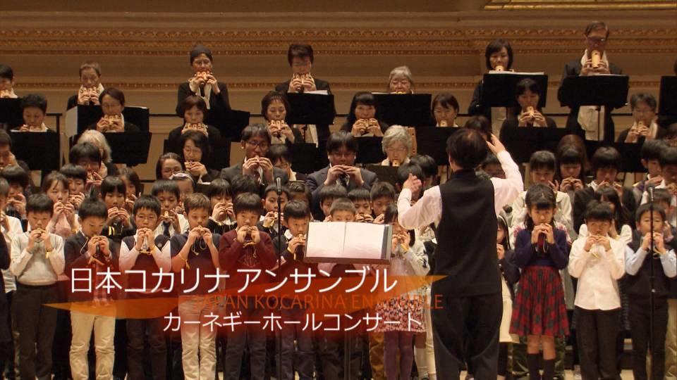 日本コカリナアンサンブル カーネギーホールコンサート