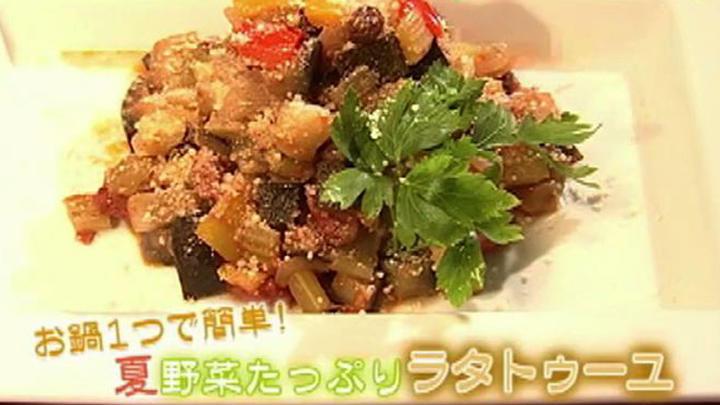 「夏野菜たっぷりラタトゥーユ」:レシピ