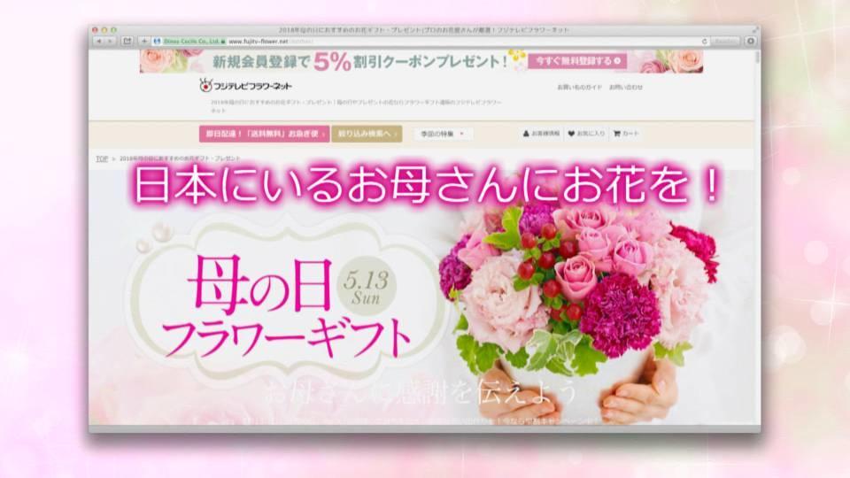 母の日に日本のお母さんにお花を贈ろう!
