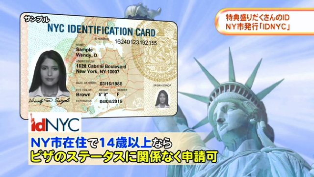 NY市発行の「IDNYC」特典がいっぱい!/ With the IDNYC card, you will get entertainment discounts!