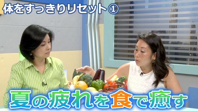 Weekly Catch! 体をすっきりリセットSP① 夏の疲れを食で癒す / Weekly Catch SP Part1: Foods and Recipes for the Summer