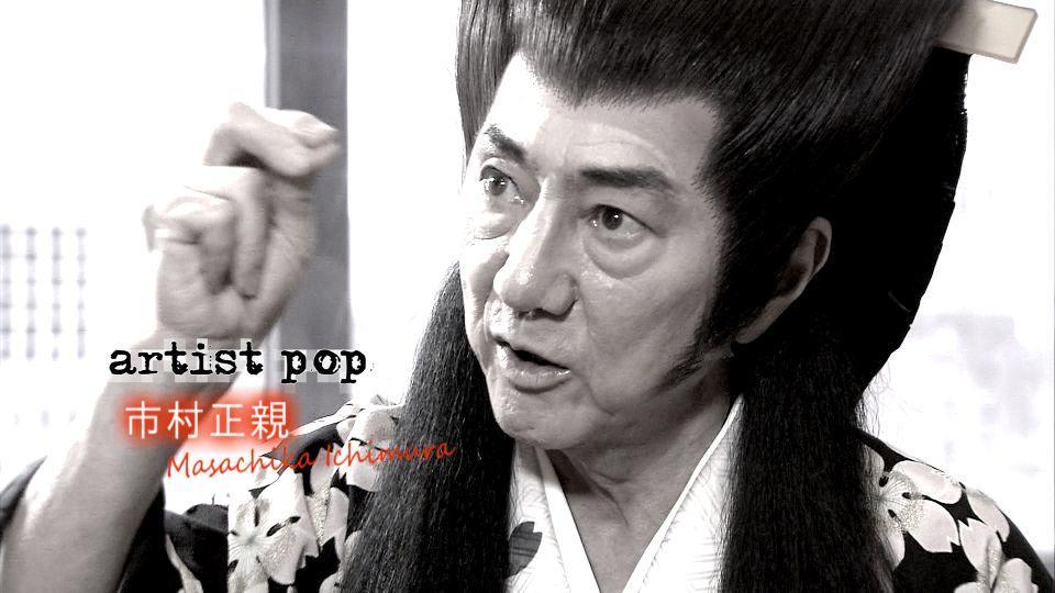 artist pop : 市村正親