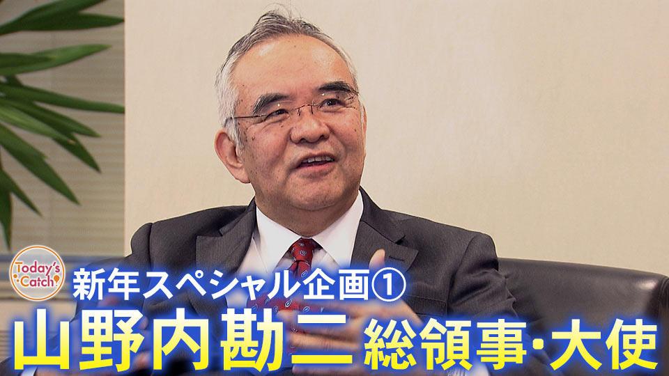 在NY日本国総領事館 山野内総領事・大使インタビュー