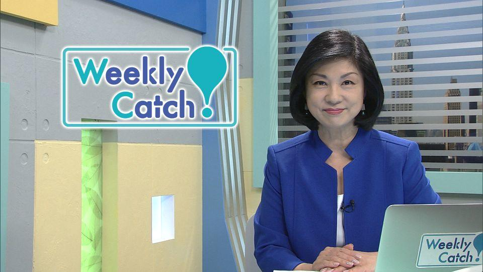 1月10日 Weekly Catch!