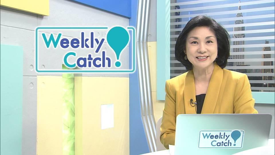 1月16日 Weekly Catch!