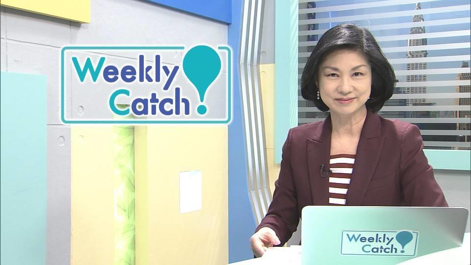 1月23日 Weekly Catch!
