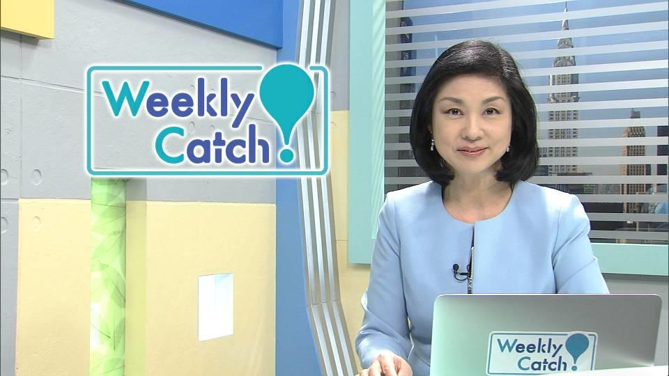 3月15日 Weekly Catch!