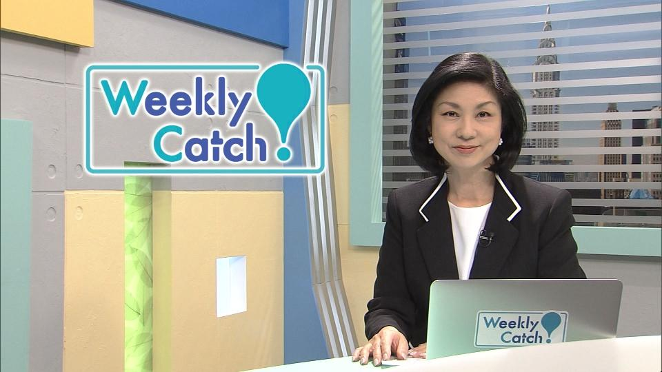 4月19日 Weekly Catch!