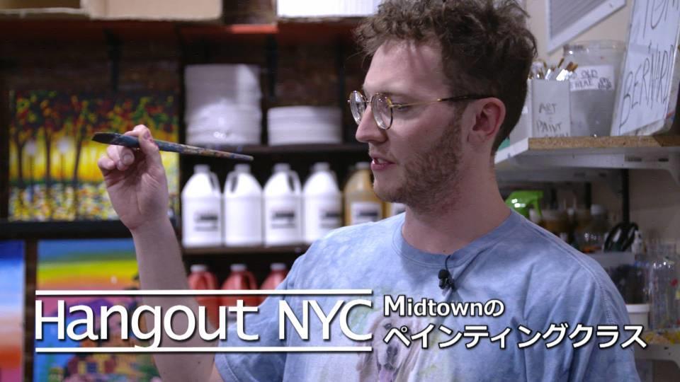 Hangout NYC : 世界的画家のタッチも楽しく習える!ペインティングクラス