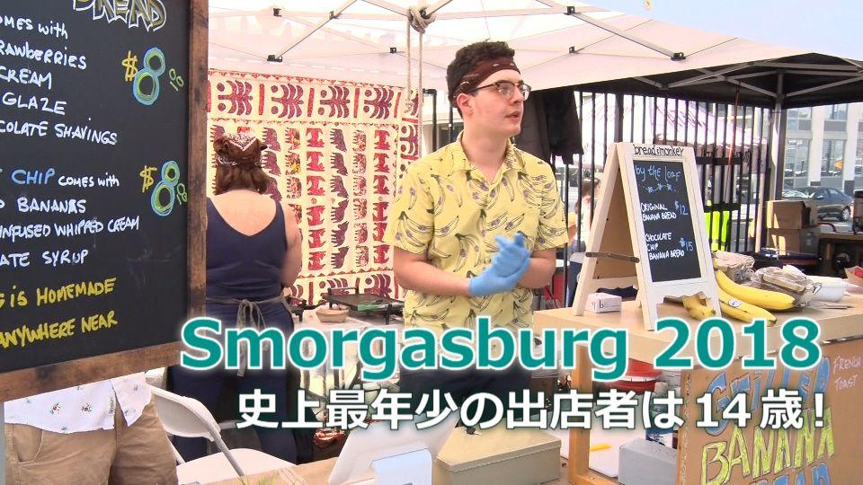 Smorgasburg2018 最年少の出店者は14歳!/ The youngest vendor in Smorgasburg!