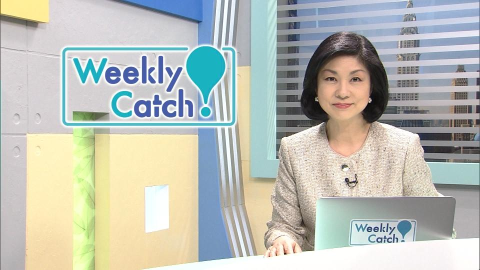 5月17日 Weekly Catch!