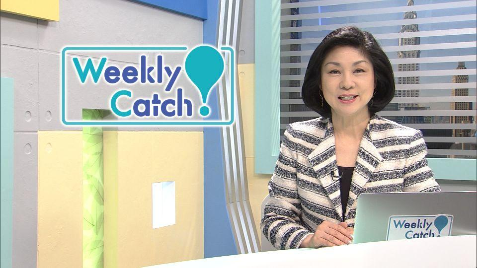 8月9日 Weekly Catch!