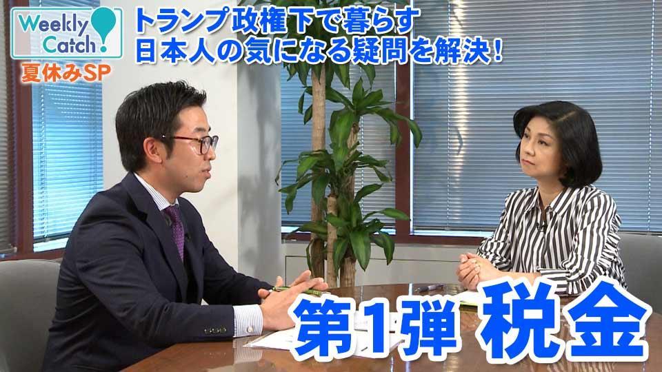 Weekly Catch! 夏休みSP① トランプ政権の税制改革