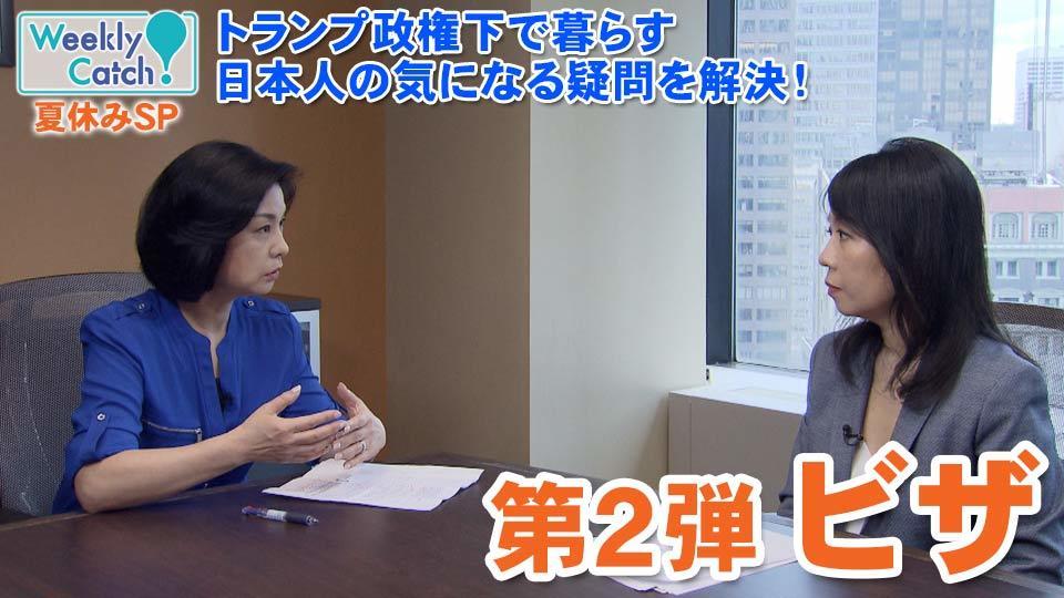 Weekly Catch! SP② トランプ政権下のビザ 〜取得や更新は?