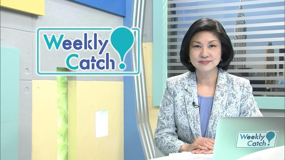 12月13日 Weekly Catch!