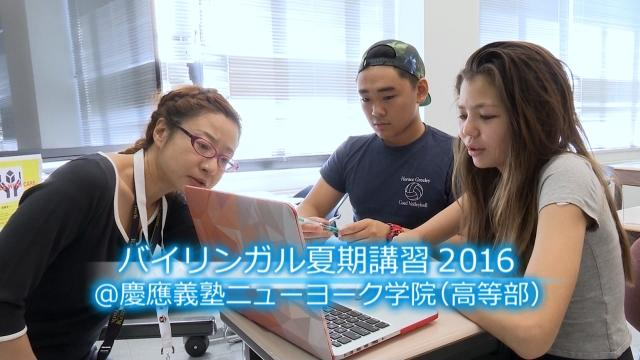 Keio Academy of New York their annual Summer Program took place