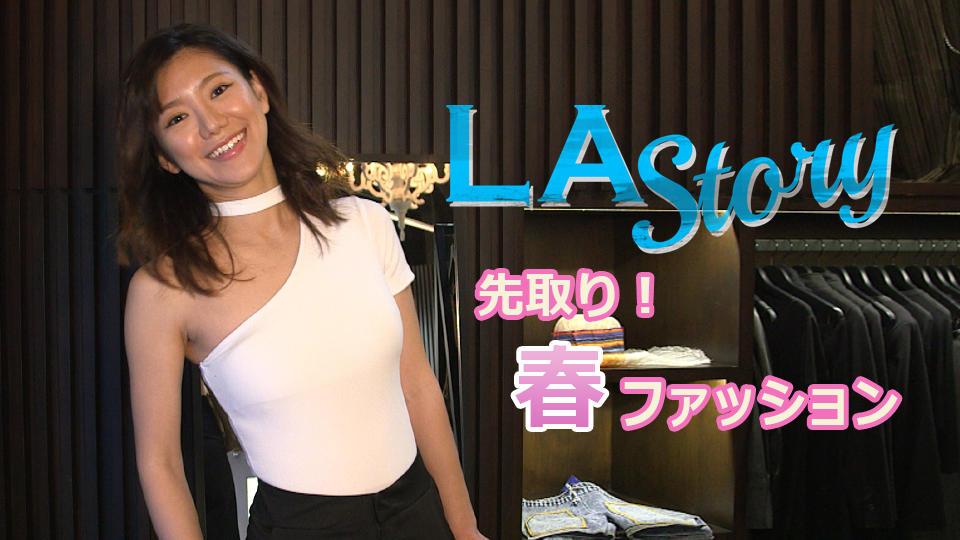 LA Story : 先取り!春ファッション / spring fashion makeover
