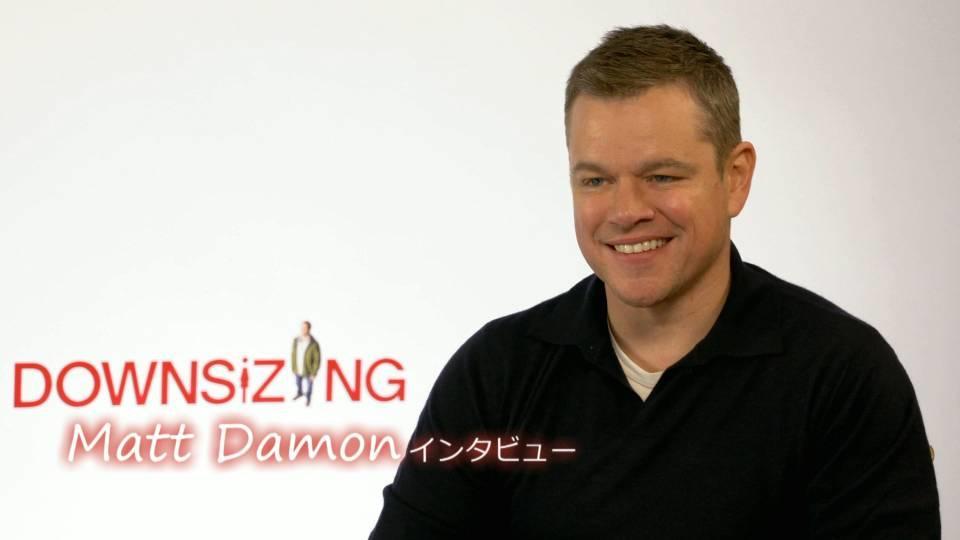 映画「Downsizing」Matt Damon インタビュー