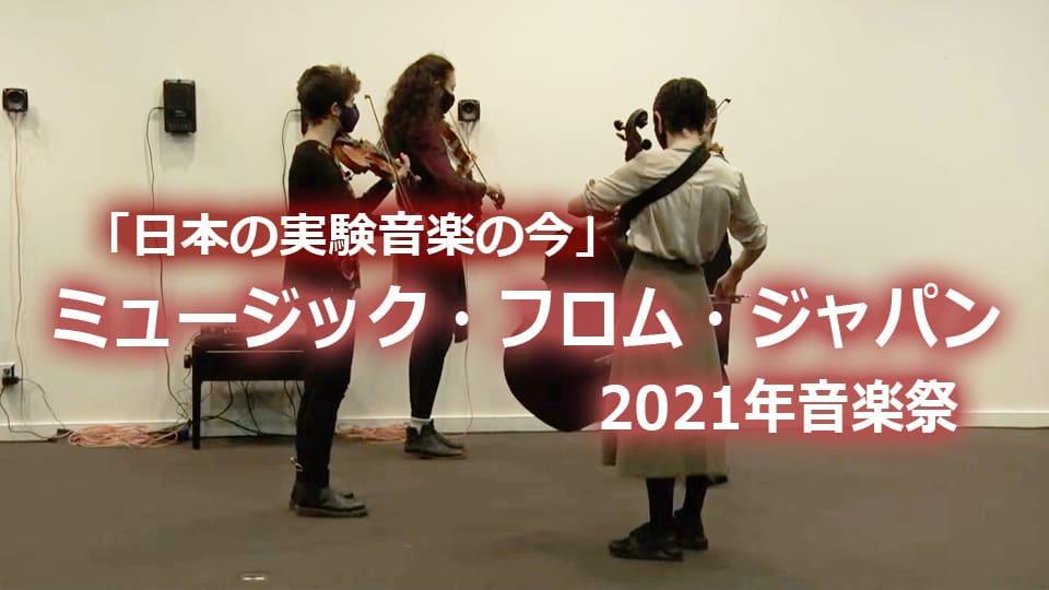 ミュージック・フロム・ジャパン音楽祭 「日本の実験音楽の今」