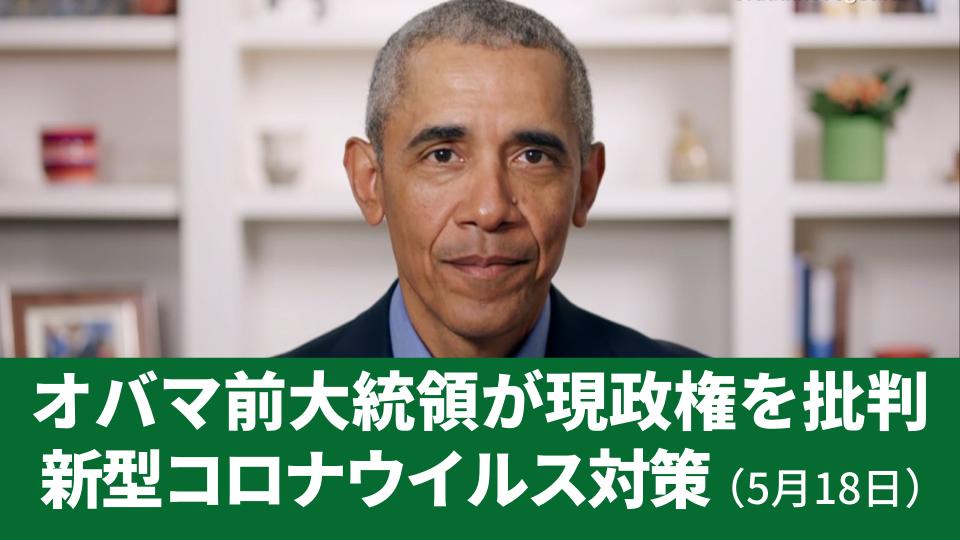 5月18日 オバマ前大統領が現政権を批判  新型コロナウイルス対策