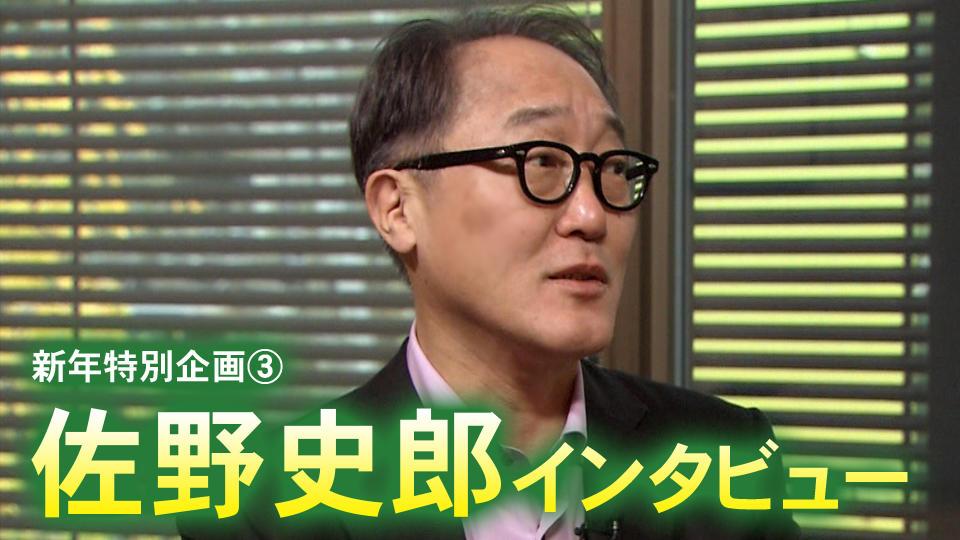 俳優・佐野史郎さんインタビュー