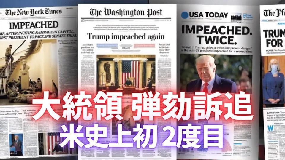 トランプ大統領2度目の弾劾訴追 アメリカ史上初