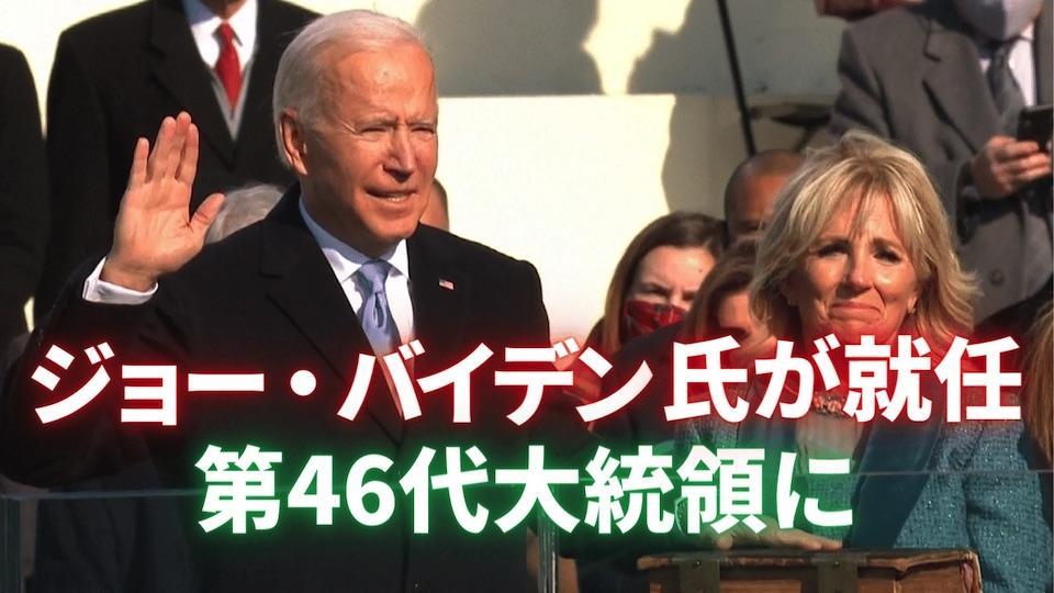 第46代大統領にジョー・バイデン氏が就任
