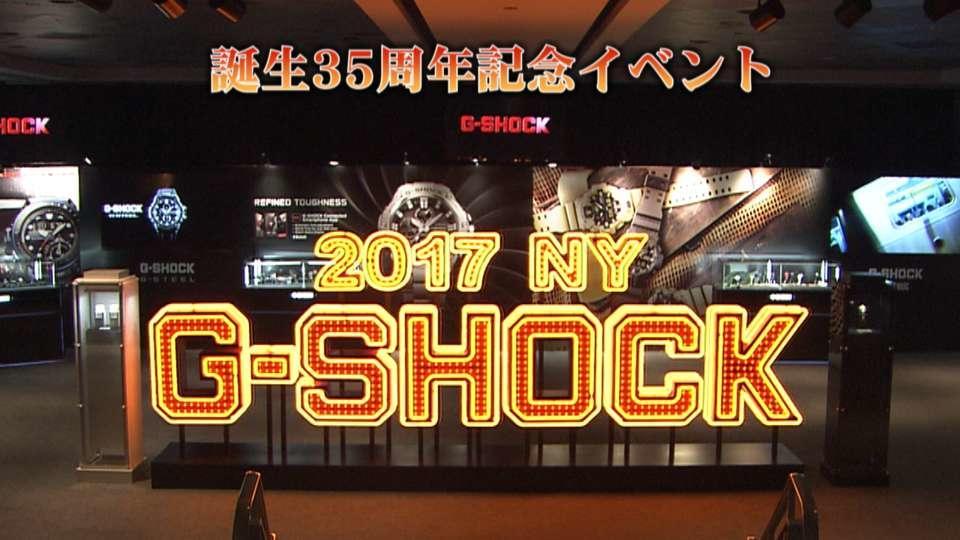 日本から世界へ!G-SHOCK誕生35周年をお祝い!