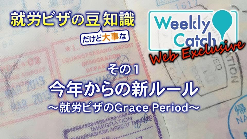 今年からの新ルール 〜就労ビザのGrace Period~ 就労ビザの豆知識 その1
