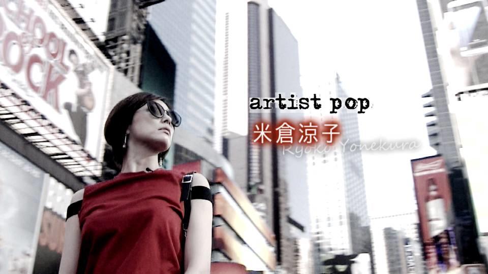 artist pop : 米倉涼子